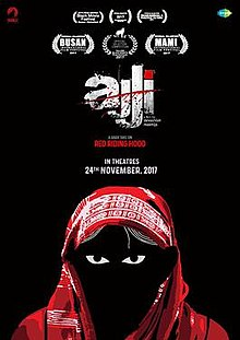 Watch Online Ajji 2017 HDRip Full Hindi Movie 330MB 720p Full Movie Download mkvcage