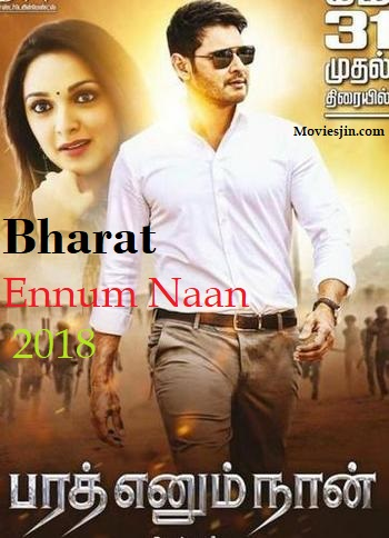 Watch Online Bharat Ane Nenu 2018 HEVC Download Telugu Movie HD 399MB 480p Esub Full Movie Download mkvcage