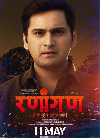 Ranangan 2018 Marathi HDRip 900MB 720p Full Movie Download