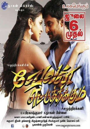 Velan Ettuthikkum 2018 HDRip 400MB UNCUT Hindi Dual Audio 480p Watch Online Full Movie Download Worldfree4u 9xmovies