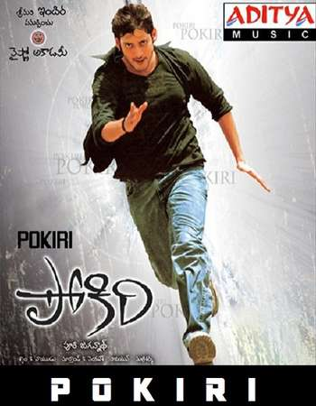 Watch Online Pokiri 2006 Hindi 500MB Dual Audio UNCUT HDRip 480p ESub Full Movie Download 9xmovies