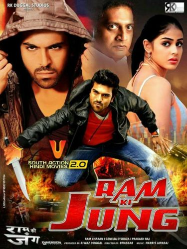 Ram Ki Jung 2018 Hindi Dubbed HDRip 450MB 480p