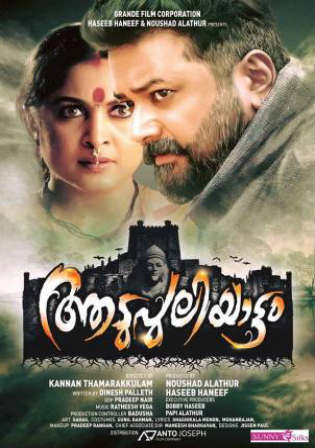 Aadupuliyattam 2016 HDRip UNCUT 450MB Hindi Dubbed Dual Audio 480p Watch Online Full Movie Download bolly4u