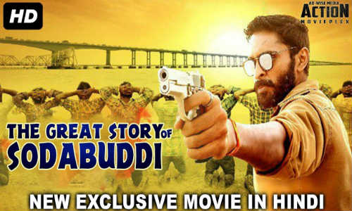 The Great Story Of Sodabuddi 2018 HDRip 350MB Hindi Dubbed 480p Watch Online Full Movie Download bolly4u
