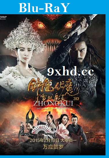Zhongkui Snow Girl and the Dark Crystal 2015 HDRip Hindi 350MB Dual Audio 480p