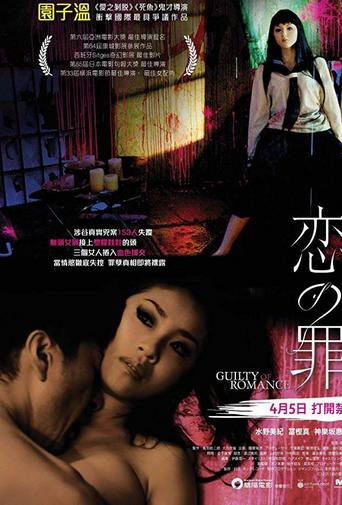Guilty of Romance 2011 BRRip Download Hot Movie Esub 560MB