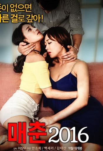 Prostitution 2016 Download Korean Movie 800MB HDRip 720p