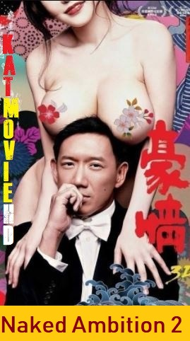 Naked Ambition 2 2014 Movie Chinese 900MB HDRip 720p