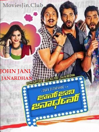 John Jani Janardhan 2016 300MB Movie Hindi UNCUT Dual Audio 480p