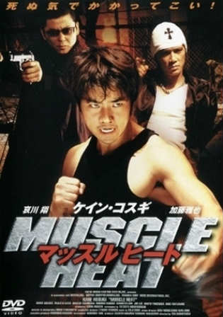 Muscle Heat 2002 DVDRip 300Mb Hindi Dual Audio 480p Watch Online Full Movie Download Bolly4u