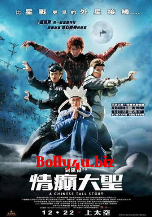 A Chinese Tall Story 2005 HDRip 300Mb UNCUT Hindi Dual Audio 480p Watch Online Full Movie Download bolly4u