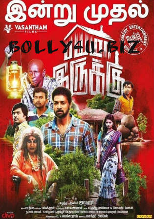 Bayama Irukku 2017 HDRip 350MB UNCUT Hindi Dual Audio 480p Watch Online Free Download Bolly4u