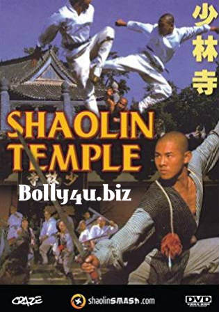 The Shaolin Temple 1982 BRRip 300Mb Hindi Dual Audio 480p Watch Online Full Movie Download bolly4u