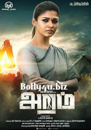 Aramm 2017 HDRip UNCUT 350MB Hindi Dual Audio 480p