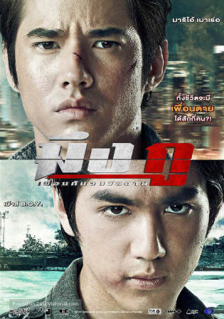 Mueng Ku 2012 WEB-DL 950MB Hindi Dual Audio 720p