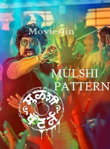 Mulshi Pattern 2018 300MB Marathi Movie Download HDRip 480p