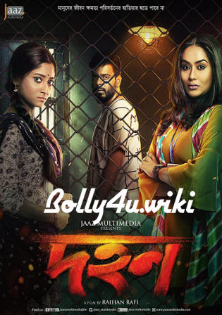 Dahan 2018 HDRip 350Mb Full Bengali Movie Download 480p Watch Online Free bolly4u
