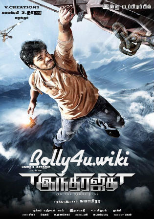 Indrajith 2017 HDRip 350MB UNCUT Hindi Dual Audio 480p Watch Online Full Movie Download bolly4u