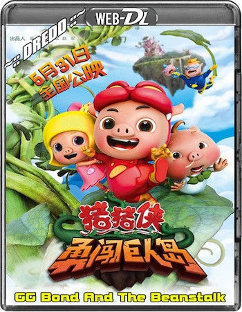 GG Bond And The Beanstalk 2014 WEB-DL 300MB Hindi Dual Audio 480p Watch Online Full Movie Download bolly4u