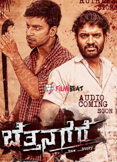 Bettanagere Aaj Ka Yughandhar 2019 HDRip 700MB Hindi Dubbed 720p