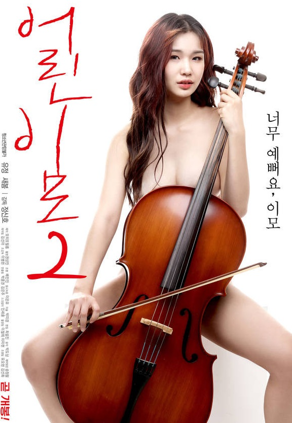 Young Aunt 2 (2019) 18+ Korean Movie Adult