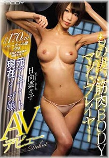 Adult Tall Volleyball Calendar 18+ Japanese Movies