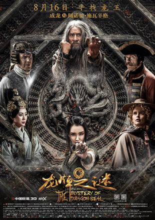 Journey to China The Mystery of Iron Mask 2019 HDRip 300MB Hindi Dubbed 480p