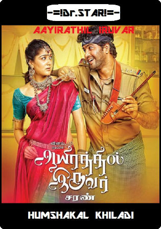 Aayirathil Iruvar 2017 HDRip 1GB UNCUT Hindi Dual Audio 720p Watch Online Full Movie Download bolly4u