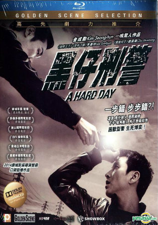 A Hard Day 2014 BluRay 400MB Hindi Dual Audio 480p