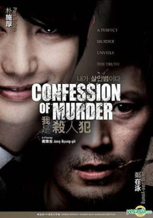 Confession of Murder 2012 BRRip 999Mb Hindi Dual Audio 720p