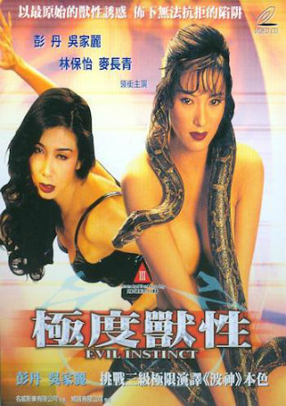 18+ Evil Instinct 1996 BluRay 300Mb UNRATED Hindi Dual Audio 480p