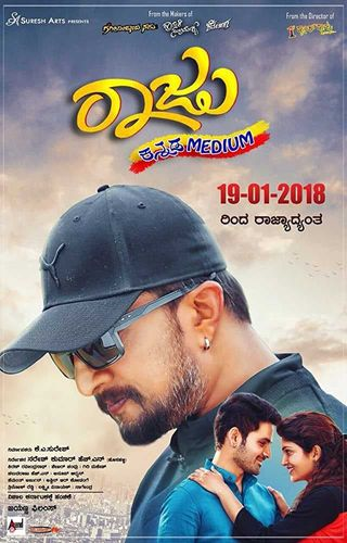 Raju Kannada Medium (2018) HDTV Dual Audio [Hindi & Kannada] 720p & 480p x264 HD | Full Movie