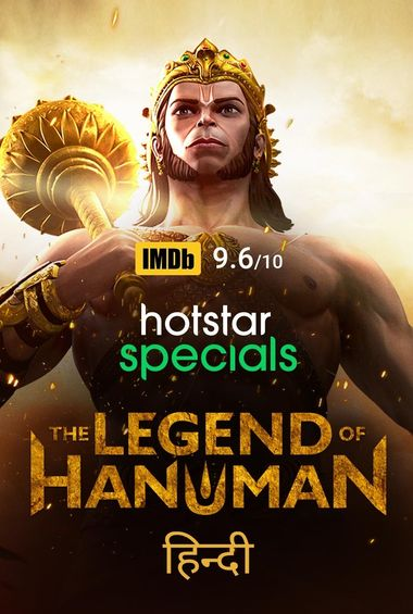 The Legend of Hanuman (Season 1) Complete Hindi WEB-DL 720p [HEVC/ESubs] HD | ALL Episodes [HotStar Series]